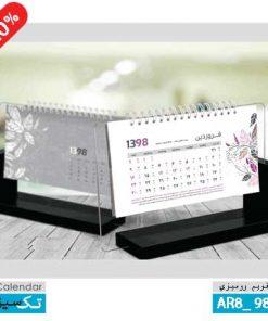تقویم رومیزی چوبی 98,ماهیانه,AR8_9812