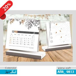 تقویم رومیزی هفتگی 98 ,منظره,پایه چوب,خشتی,AR8_9813