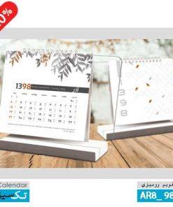تهیه تقویم رومیزی تقویم,رومیزی, منظره ,پایه mdf, خشتی ,AR8_9813