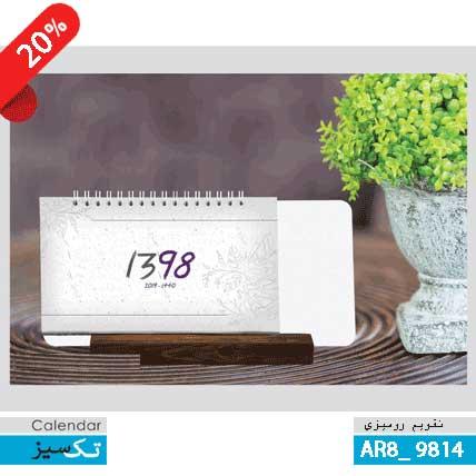 قیمت تقویم رومیزی اداری تقویم,رمیزی,طرح mdf,چوبی,افقی,AR8_9814