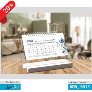 تقویم جذاب تقویم,رومیزی, کلاسیک, پایه mdf ,افقی,AR8_9815