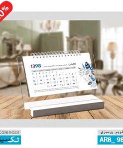 تقویم رومیزی فصل تقویم,رومیزی, کلاسیک, پایه چوب,افقی,AR8_9815