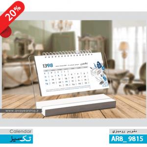 تقویم رومیزی فصل تقویم,رومیزی, اتومبیل, کلاسیک, پایه چوب,افقی,AR8_9815