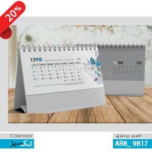 تقویم جلالی تقویم,رومیزی,جھان نما,پایه سخت,گالینگور ,AR8_9817
