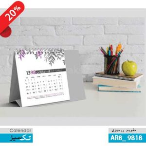 تقویم رومیزی قرمز تقویم پایه دار,پایه سخت ,روکش گالینگور ,AR8_9818