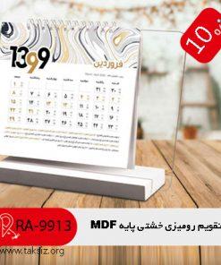 تهیه تقویم رومیزی تقویم,رومیزی, منظره ,پایه mdf, خشتی ,RA_9913