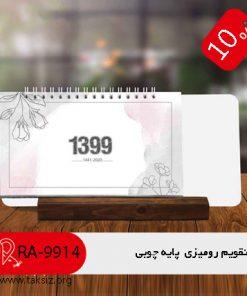 قیمت تقویم رومیزی اداری تقویم,رمیزی,طرح mdf,چوبی,افقی,RA_9914