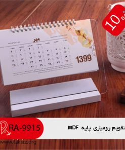 تقویم جذاب  تقویم,رومیزی, کلاسیک, پایه mdf ,افقی,RA_9915