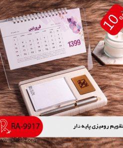 تقویم جلالی  تقویم,رومیزی,جھان نما,یادداشت دار لاکچری,RA_9917