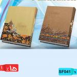 تقویم رنگی  سررسید,حافظ,وزیری,FS041