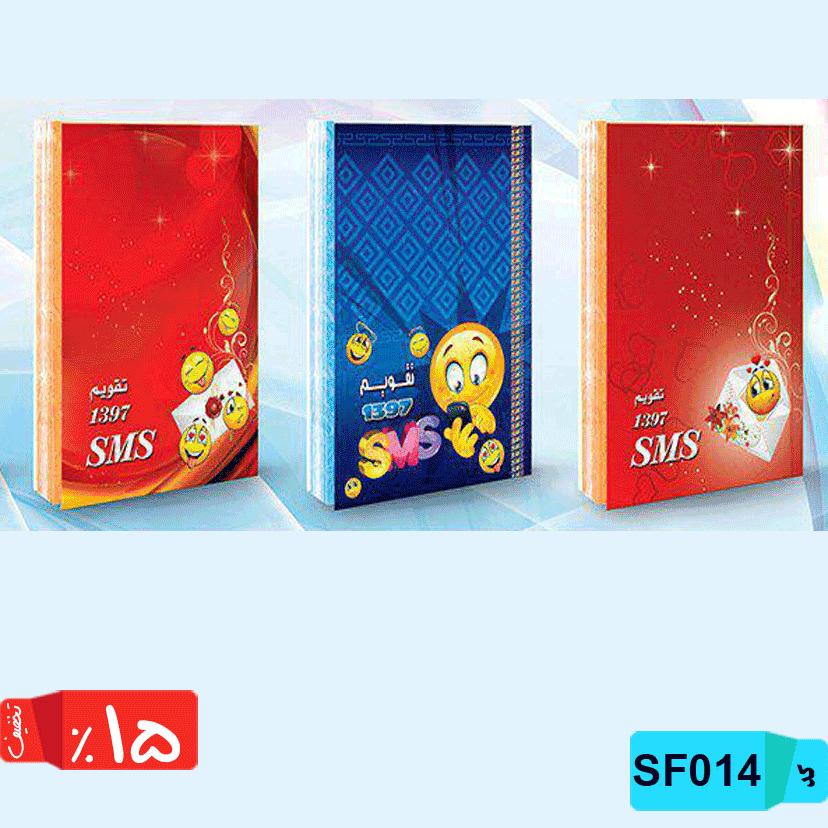 تقویم چینی تقویم ,اس ام اس,SF0014