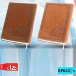 سررسید حافظ,حافظ,وزیری,SF040