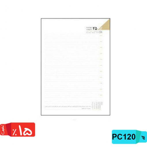 پرکاربرد ترین سررسید سالنامه,وزیری,چرم،ترمو,PC120