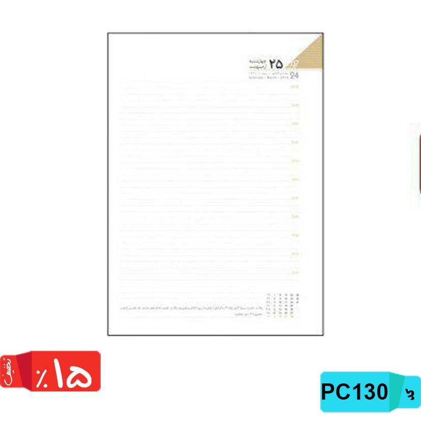 pc130مگنتی دوختی
