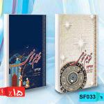 سالنامه نجومی سالنامه,رقعی,FT 1204