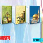 تقویم ظهور تقویم ،چهارده، معصوم،SF002