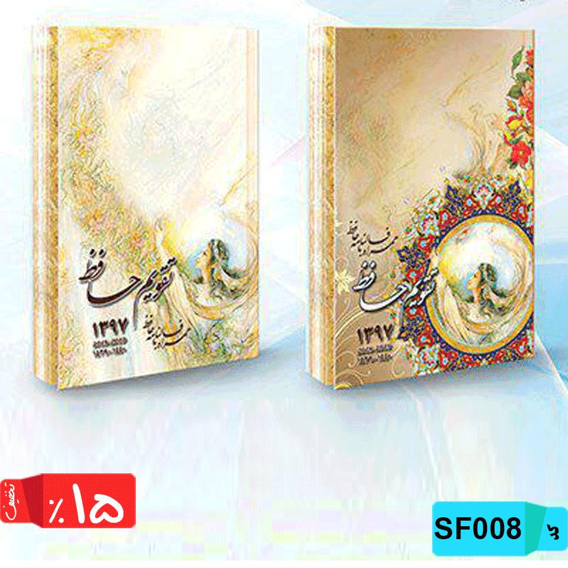 تقویم حصیری ایرانی تقویم,حافظ,شکلاتی,SF008