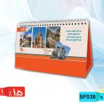 چاپ تبلیغاتی تقویم رومیزی تقویم,رومیزی,سایز مستطیل,SF038