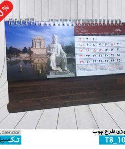 تقویم رومیزی خلاقیت  تقویم,رومیزی,طرح چوب,T8_103