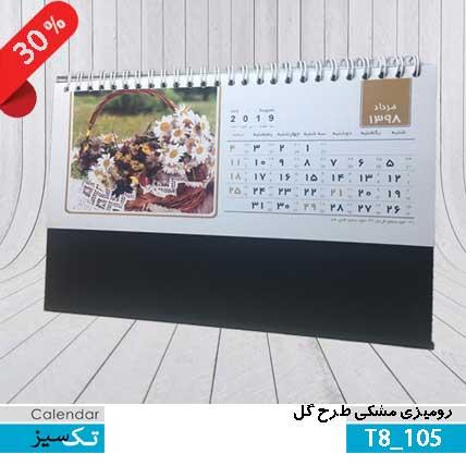 تقویم رومیزی , منظره,پایه مشکی, ,T8_105