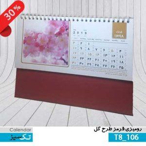 تقویم رومیزی عمومی تقویم,رومیزی,طرح,گل,T8_106