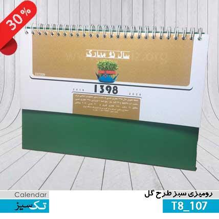 تقویم های رومیزی تبلیغاتی تقویم,رومیزی,طرح,منظره,T8_107