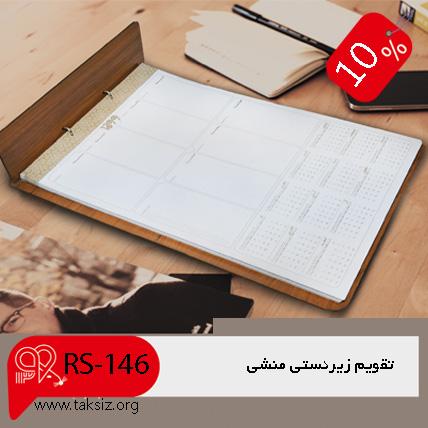 تقویم زیر دستی 1400|تکسیز| RS_146