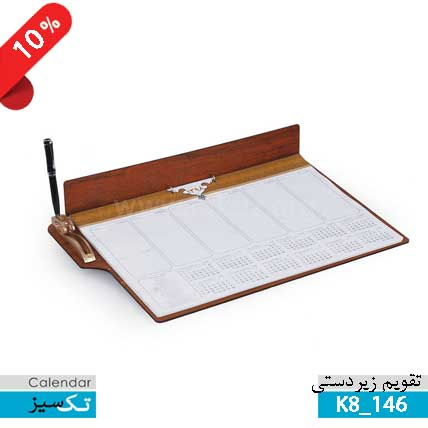 تقویم زیر دستی 1400 تکسیز  RS_146