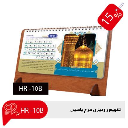 چاپ تقویم رومیزی ارزان ، پایه MDF ساده 1400 | HR-10B