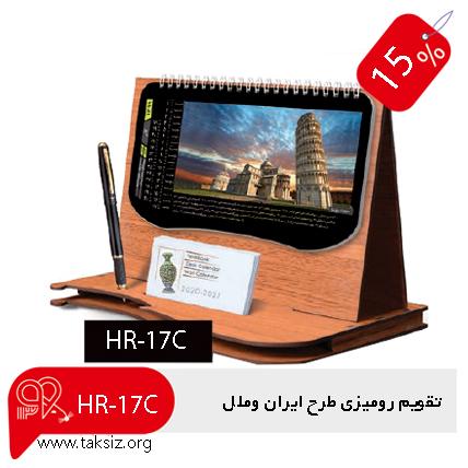 تقویم رومیزی پایه دار ، پایه MDF با جا کارتی، طرح ایران و ملل 1400 | HR-17C