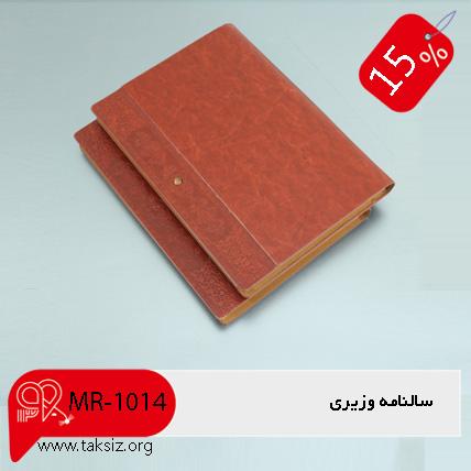 سررسید طرح چرم ،سالنامه وزیری 1400 | MR-1014
