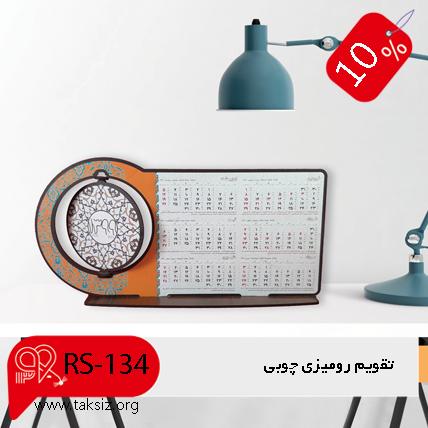 تقویم رومیزی با پایه چوبی ،هدیه |RS_134