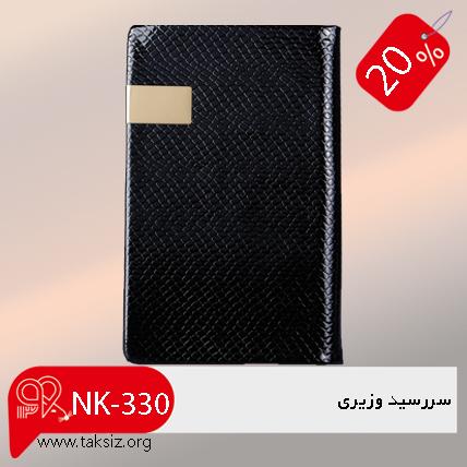 سررسید بیمه 1400 NK-330  اروپایی