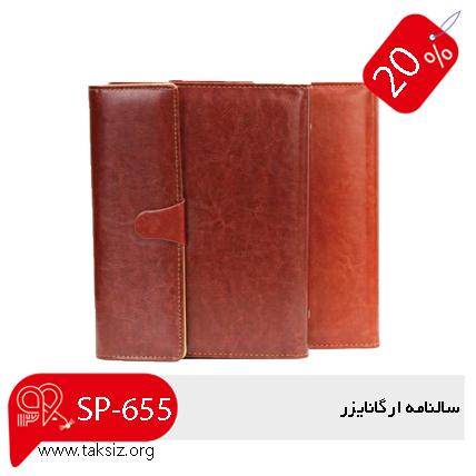 قیمت سررسید رومیزی |ارگانایزر |سال  SP-654 1400