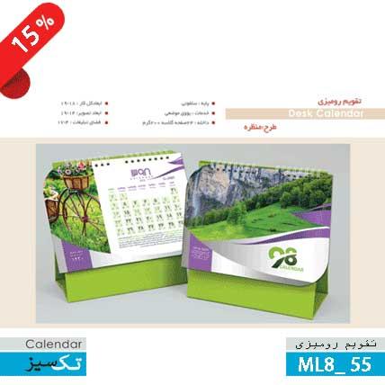 چاپ تقویم رومیزی تهران ML_55