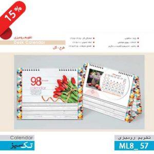تولید کننده تقویم رومیزی ML8_57