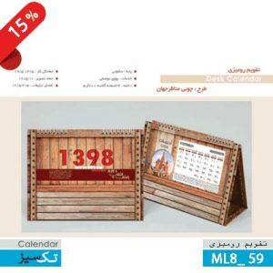 طراحی تقویم رومیزی خلاقانه ، ML8_59