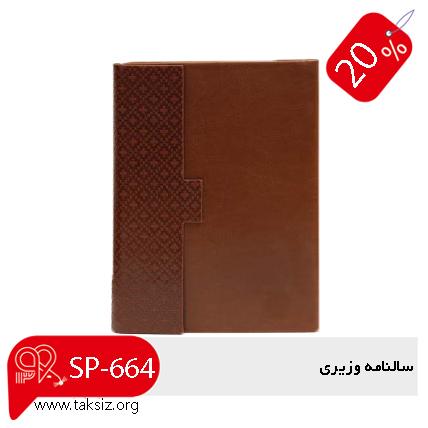 سررسید وزیری هدیهSP-664  1400