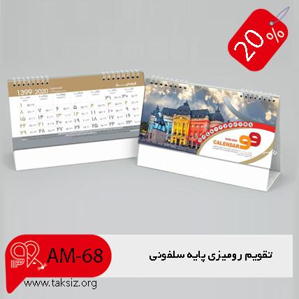 تقویم رومیزی به قیمت همکار ،AM_68