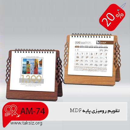تقویم سررسید رومیزی ، ویژه ، پایه AM_74 | MDF