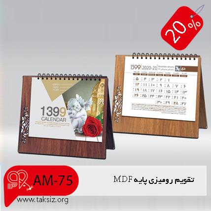 تقویم رومیزی جذاب سفارش 1400 ، پایه  AM_75 | MDF