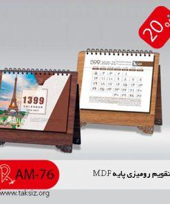 تقویم رومیزی جذاب سال 99 ، پایه  AM_76|  mdf