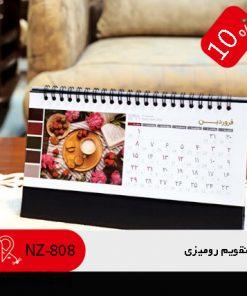خرید تقویم رومیزی|99|NZ-808