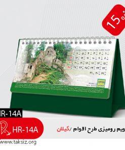 انواع پایه تقویم رومیزی ،پایه سخت (سلفون) طرح اقوام/گیلان 99|تکسیز | HR-14A