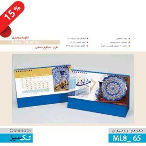 خرید تقویم رومیزی تقویم,صنایع,دستی,ML_65