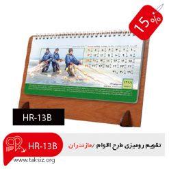 تقویم رومیزی طرح اقوام /مازندران
