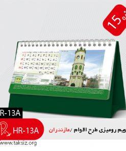 نمونه تقویم رومیزی ارزان,حراج پایه سخت (سلفون) طرح اقوام مازندران 99|تکسیز | HR-13A