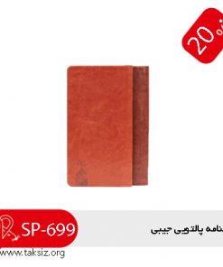 قیمت سررسید جیبی ,سال 1399|تکسیز|SP-699