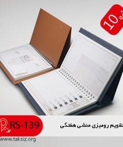 انواع تقویم رومیزی مدرن | RS_143