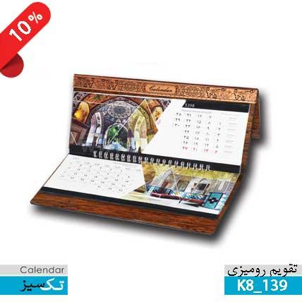 تقویم رومیزی مدرن , چوبی ماهانه 3 لت , K8_139